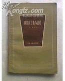 《咯血的诊断与治疗》 1964年2月南京第4次印刷