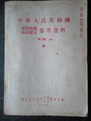 30)【印量400册】1956年《中华人民共和国法院组织诉讼程序参考资料》二辑上 -----法学家东北人民大学刑侦学教授王坤范藏书