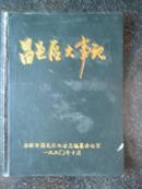 30)1990年一版一印《昌邑区大事记》印量400册