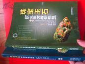 《珠宝玉石职业教育培训教程》16开上下 两册全(全铜版纸彩印图文并茂603页厚)原价220元