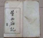 民国涉园影印五种传奇《董西厢记》、《邯郸梦》 等(朱墨印,绘图本)