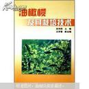 橄榄树栽培书籍 油橄榄种植技术书籍 油橄榄及其栽培技术