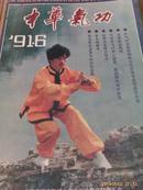 中华气功    1991年  2 3 4 5 6  期