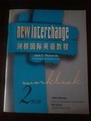 剑桥国际英语教程2  练习册
