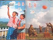 气象(75年6、8、9三期)和售