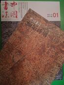 中国书法 2013年第01期(总237期)【云峰刻石书法特辑】(附赠刊:仙坛诗刻).