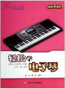 轻松学电子琴   正版现货A004Z