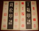 明清篆刻家印谱丛书全套5种6册·徐三庚、赵之琛、丁敬、黄士陵、钱松(1版1印)
