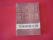 专家系统工具