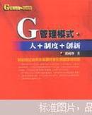 G管理模式:思想篇 人+制度+创新 (郭咸纲著 广东经济出版社 16开543页厚本)