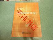 成都统计年鉴(2004)(大16开 硬精装)