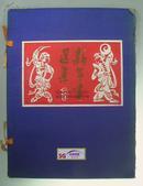 1950年,新年畫選集 / 榮寶齋新記木版水印26幅, 王叔暉《河伯娶婦》木版水印年畫連環畫16幅