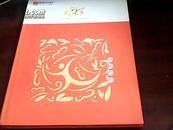 广州市振兴实业有限公司成立二十五周年纪念邮册