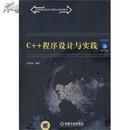 C++程序设计与实践 白忠建著 9787111376040
