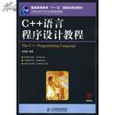 C++ 语言程序设计教程(本科) 吕凤翥著 9787115169853