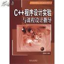 C++程序设计实验与课程设计指导 皮德常 9787111290087