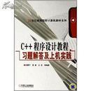 C++程序设计教程习题解答及上机实践 刘慧宁 9787111175643