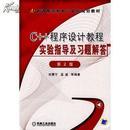 C++程序设计教程实验指导及习题解答 第2版 刘慧宁 孟威