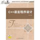 C++语言程序设计 王立柱著 9787111387404