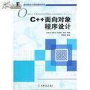 C++面向对象程序设计 刘建舟 9787111388623