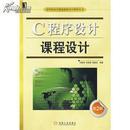 C程序设计课程设计 第2版 刘振安,刘燕君,单继龙著 9787111285410