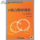 C语言程序设计 张宝森  9787111269687