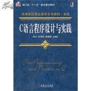 C语言程序设计与实践 凌云,吴海燕,谢满德著 9787111310075