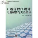 C语言程序设计习题解答与实验指导 刘明才,牟连泳,辛慧杰