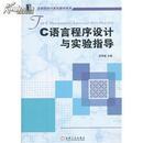 C语言程序设计与实验指导 苏莉蔚  9787111391579