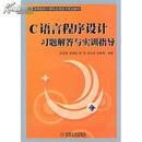 C语言程序设计习题解答与实训指导 张宝森  9787111306122