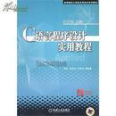 C语言程序设计实用教程 周虹  9787111313984