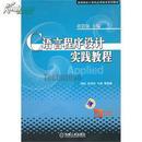 C语言程序设计实践教程 周虹  9787111312000