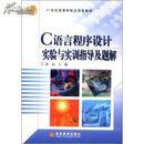 C语言程序设计实验与实训指导及题解 张磊 9787040137774