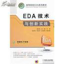 EDA技术与创新实践 高有堂 等 9787111343714