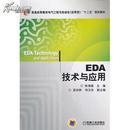EDA技术与应用 陈海宴  9787111376828