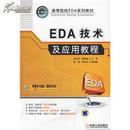EDA技术及应用教程 赵全利,秦春斌  9787111281993