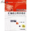 IBM-PC 汇编语言程序设计 余朝琨 9787111227502