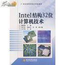 Intel结构32位计算机技术 潘焕成  9787040175592
