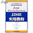 J2ME 实用教程 李新力著 9787115163141