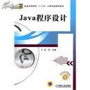 Java程序设计 陈锐  9787111345954
