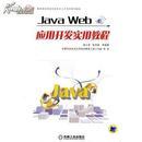 Java Web应用开发实用教程 龚水罡 9787111294665