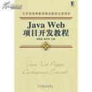 Java Web项目开发教程 周国烛,杨洪雪  9787111383789