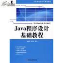 Java程序设计基础教程 杨佩理,周洪斌著 9787111256816