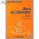 Java语言程序设计 焦玲,王兴玲,林春洪著 9787111267300