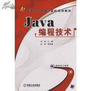 Java编程技术 孙一林   9787111240662