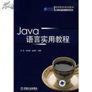 Java语言实用教程 常亮  等 9787111218098