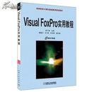 Visual FoxPro 实用教程 邹广慧 机械工业出版社  9787111354369