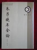 朱子晚年全论(理学丛书)