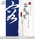 万卷楼国学经典:容斋随笔(图文版)