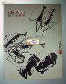 1992年,《崔子范画展》, 《崔子范画集》, 艺倡画廊藏画,崔子范